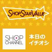 【ショップ・スター・バリュー】毎日0:00~本日限りのお買い得商品をご紹介♪