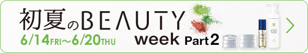 初夏のBEAUTY week Part2