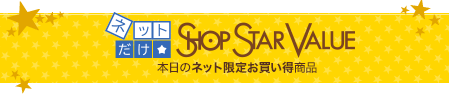 �l�b�g����SHOP STAR VALUE
