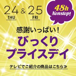 3/24-25 感謝いっぱい!びっくりプライスデイ|テレビショッピングのショップチャンネル
