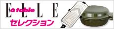 ELLE a table エル・ア・ターブル セレクション|テレビショッピングのショップチャンネル