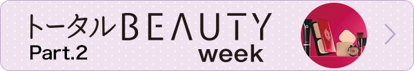 トータルBEAUTYweek Part2