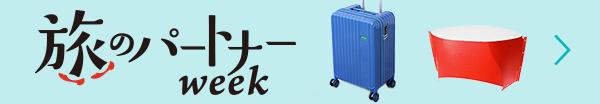 旅のパートナーweek