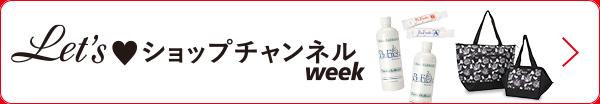 Let's ショップチャンネルweek