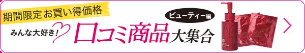 みんな大好き!口コミ商品大集合 ~ビューティー編~