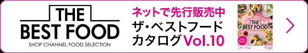 ベストフードカタログVol.10