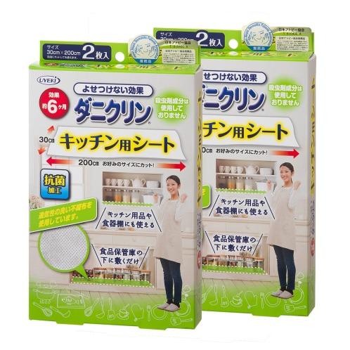 ダニクリン ダニクリン キッチン用シート 2箱セット(清掃用具 洗濯・ハウスクリーニング用品 ホーム・インテリア)の画像
