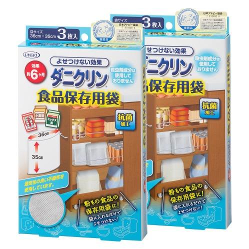 ダニクリン ダニクリン 食品保存袋 2箱セット(清掃用具 洗濯・ハウスクリーニング用品 ホーム・インテリア)の画像