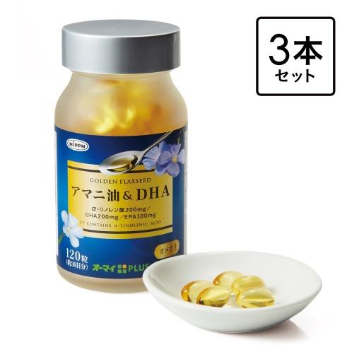 """ニップンオメガ3たっぷり!アマニ油を使用したサプリメント""""アマニ油&DHA""""3本セット"""