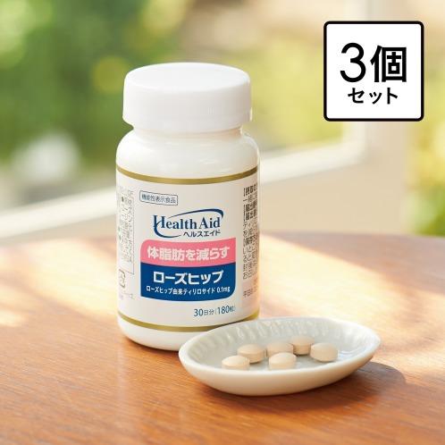 モリシタジンタンローズヒップ 森下仁丹ヘルスエイドローズヒップ3個セット<機能性表示食品>(タブレット 美容サプリメント・栄養補助食品 美容・ダイエット・フィットネス)の画像