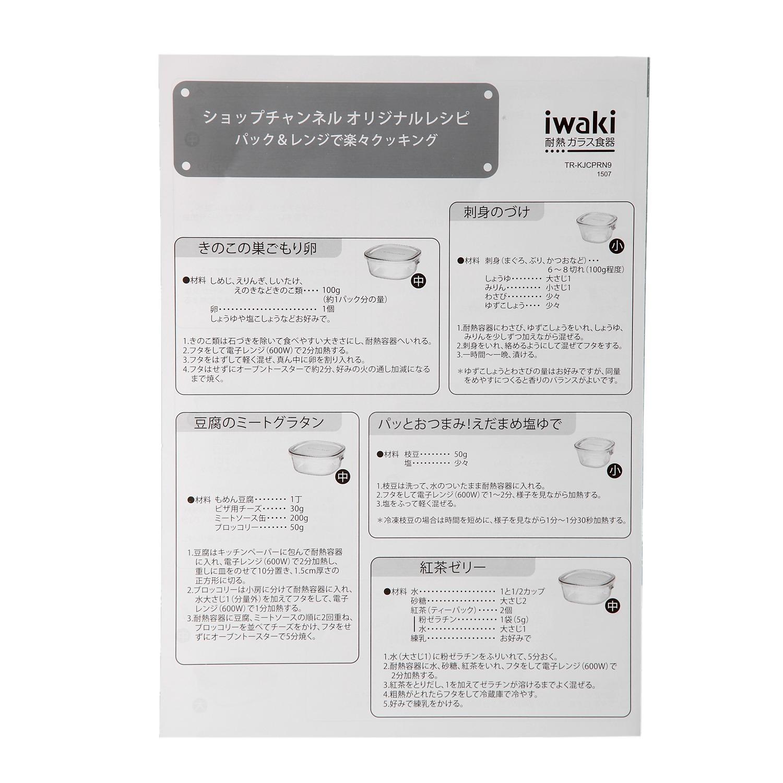 """9b19218c0a スペシャルカラー>イワキ すっきり収納&調理に活躍""""パック&レンジ"""" ..."""