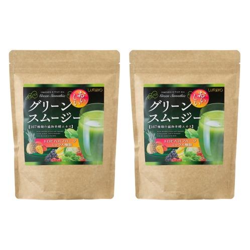 ルリビオゾンビパック 10秒簡単!ルリビオおいしいグリーンスムージー2袋セット(その他 お茶・食品など 美容・ダイエット・フィットネス)の画像