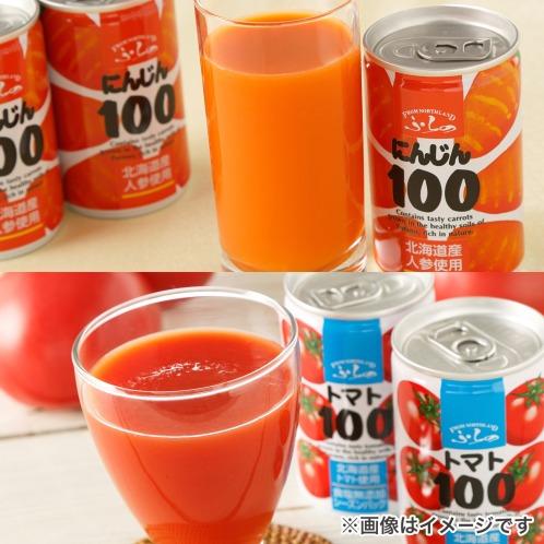 北海道産トマトジュース&にんじんジュース<60缶お買い得セット>