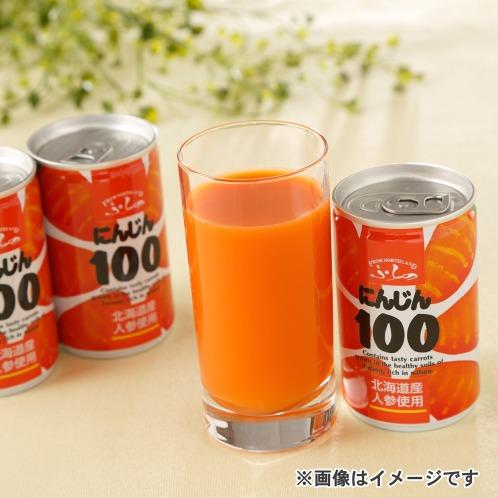 北海道産にんじんジュース<60缶お買い得セット>