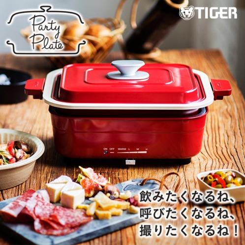 タイガー タイガーパーティープレート(キッチン関連品 キッチン家電・冷蔵庫 家電・エレクトロ)の画像