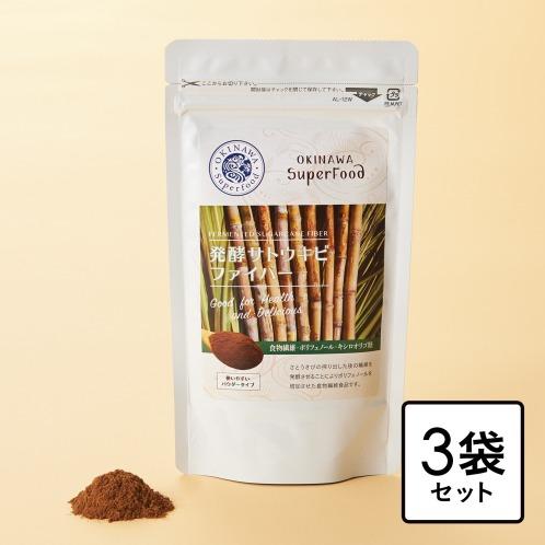 サトウキビファイバー 食物繊維・ポリフェノールたっぷり! サトウキビ由来の 美容パウダー 発酵サトウキビファイバー3袋セット(その他 美容・ダイエット・フィットネス)の画像