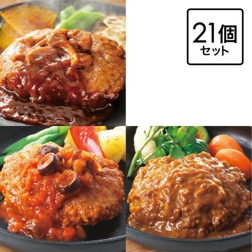 エムシーシー <21個お買い得セット>MCC洋食屋さんのふっくらジューシーハンバーグ3種の画像