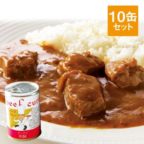 キッチンヒダ <10缶お買い得セット>キッチン飛騨特製飛騨牛カレーの画像