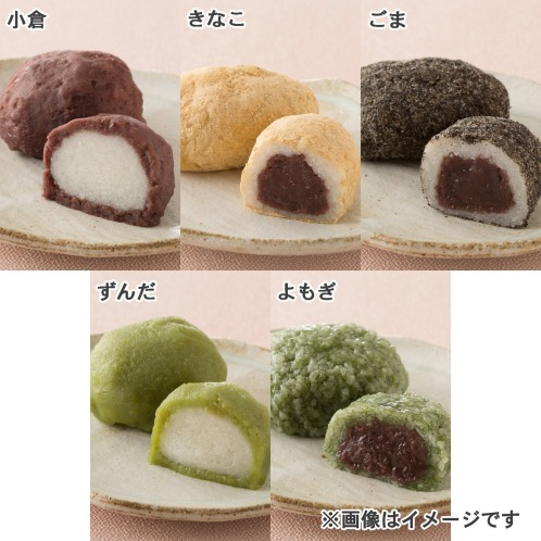 十勝産えりも小豆のおはぎ5種セットの画像