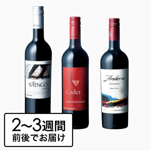 エノテカ エノテカ厳選これぞ赤ワインの醍醐味! 濃厚ぶどう品種飲み比べ3本セット(お酒 グルメ・お酒)の画像