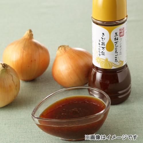 玉ねぎごろごろ万能きび酢ドレッシング …¥5184の在庫を確認する