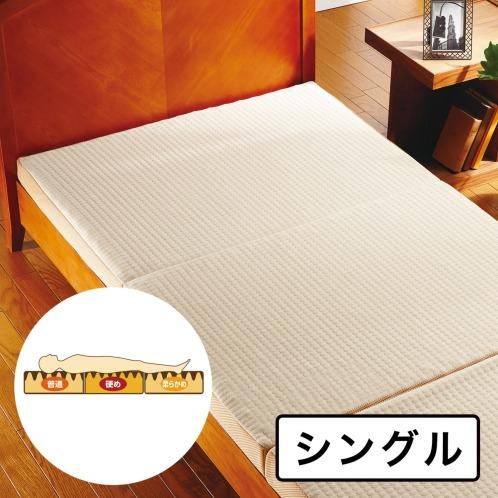 <シングル>西川リビング 人間工学に基づいた3種の硬さで 上質な寝心地を実現! トリプルタッチスーペリア