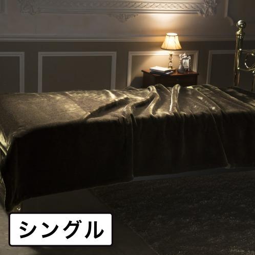 <シングル> 快眠博士 カルドニード・エリート リッチファー風掛け毛布