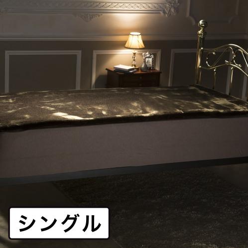 <シングル> 快眠博士 カルドニード・エリート リッチファー風敷き毛布