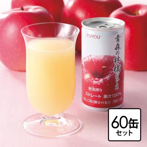 <60缶お徳用セット>青森県産りんごの密閉搾りジュース
