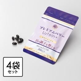 プレミアムベリールテインプラス 4袋セット <機能性表示食品>