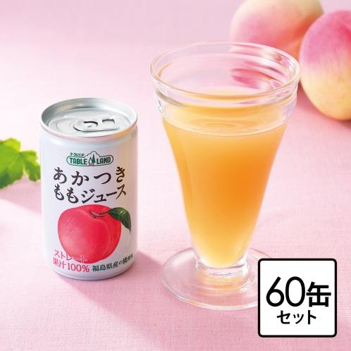 <60缶お買い得セット>あかつき桃果汁100%ストレートジュース