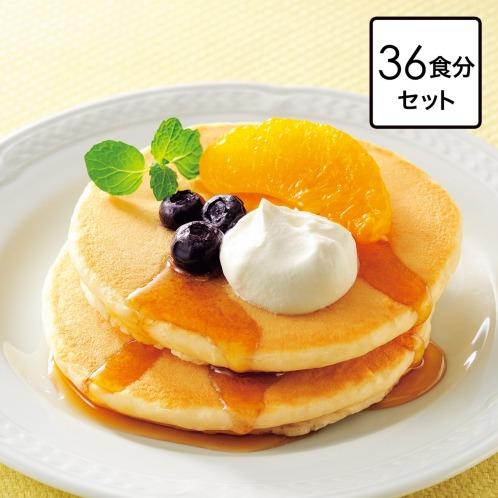 <36食分 お買い得セット>ふんわりもっちり!北海道ホットケーキ