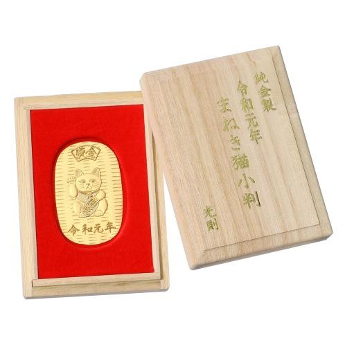 大淵 光則 純金製 元号招き猫小判 (10グラム)