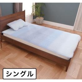 西川 さらっとさわやか洗える 2重コットンガーゼ ポコポコ敷きパッド <シングル>